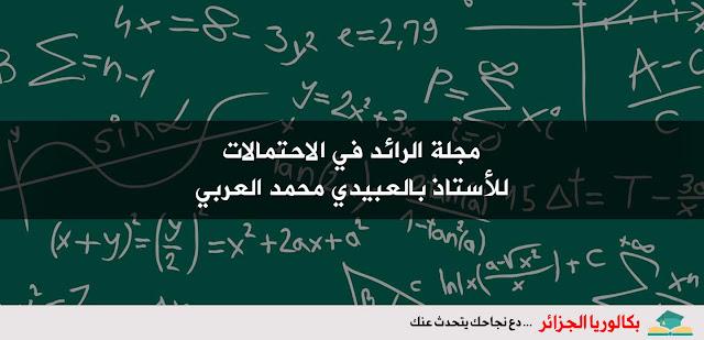 مجلة الرائد في الاحتمالات للأستاذ بالعبيدي محمد