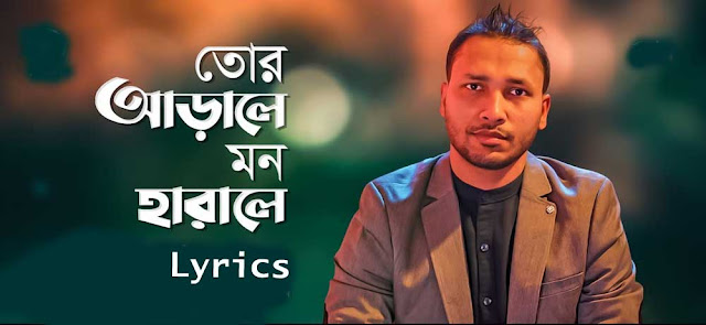 Tor Arale Mon Harale Lyrics by methoon jeet
