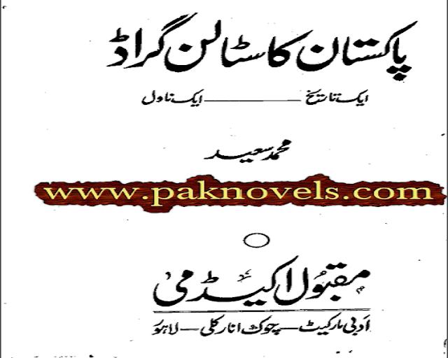 Pakistan Ka Stalen Graad