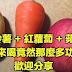 原來馬鈴薯+紅蘿蔔+蘋果 打成汁來喝 竟然有那麼多功效
