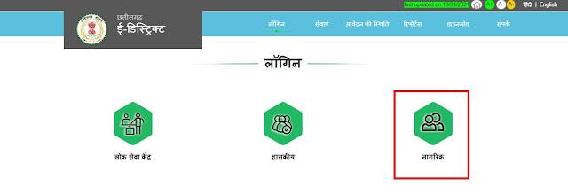vivah registration cg