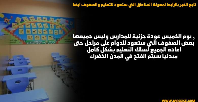 سيتم فتح نظام التعليم جزئيًا يوم الخميس: هذه هي المناطق التي ستستأنف فيها الدراسة