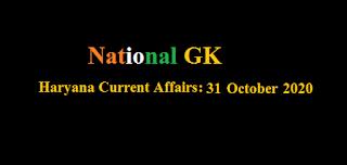 Haryana Current Affairs: 31 October 2020