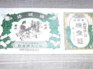 茨城県産結城紬の反物の画像です