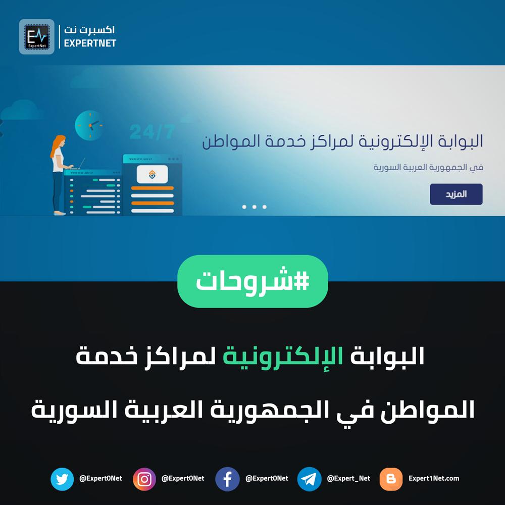 البوابة الإلكترونية لمراكز خدمة المواطن في الجمهورية العربية السورية Expert Net Computer Android News