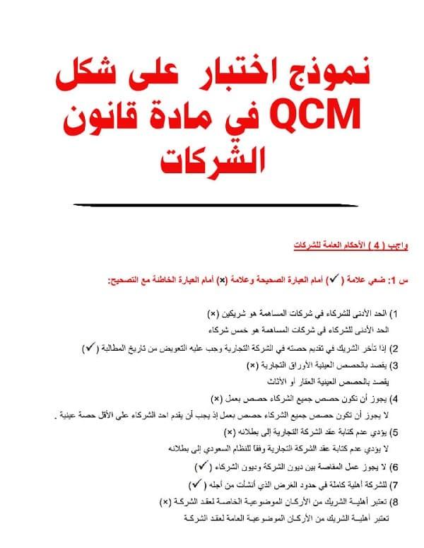 نموذج اختبار على شكل QCM في مادة قانون الشركات