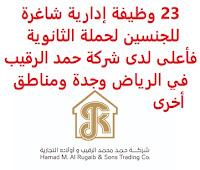 23 وظيفة إدارية شاغرة للجنسين لحملة الثانوية فأعلى لدى شركة حمد الرقيب في الرياض وجدة ومناطق أخرى تعلن شركة حمد محمد الرقيب وأولاده التجارية, عن توفر 23 وظيفة إدارية شاغرة للجنسين لحملة الثانوية فأعلى, للعمل لديها في الرياض وجدة ومناطق أخرى وذلك للوظائف التالية: 1- وظائف الرياض: - منسق توصيل (Delivery Coordinator) - ممثل خدمات العملاء / كاشير (Guest Service Representative / Cashier) - أمين مستودع (Storekeeper) - موظف تسويق بصري (Visual Merchandiser) - مشرف مستودع (Warehouse Supervisor) 2- وظائف جدة: - ممثل خدمات العملاء / كاشير (Guest Service Representative / Cashier) - موظف تسويق بصري (Visual Merchandiser) 3- وظائف الخبر: - مساعد مدير متجر (Assistant Store Manager) - مندوب مشتريات (Buyer) - منسق توصيل (Delivery Coordinator) - مصمم جرافيك (Graphic Designer) - ممثل خدمات العملاء / كاشير (Guest Service Representative / Cashier) - أمين مستودع (Storekeeper) - محلل نظم (System Analyst) - مدقق داخلي (Internal Auditor) - منسق مشروع (Project Coordinator) - محاسب عام (General Accountant) 4- وظائف الهفوف: - مساعد مدير متجر (Assistant Store Manager) - ممثل مركز اتصال (Call Center Agent) - ممثل خدمات العملاء / كاشير (Guest Service Representative / Cashier) - أمين مستودع (Storekeeper) - أخصائي/ة مبيعات (Sales Coordinators) 5- وظائف خميس مشيط: - موظف تسويق بصري (Visual Merchandiser) ويشترط في المتقدمين للوظائف ما يلي: المؤهل العلمي: مؤهل مناسب للوظيفة المراد التقدم لها الخبرة: غير مشترطة, باستثناء وظائف مشرف محاسبة, و مشرف مستودع أن يجيد اللغة الإنجليزية كتابة ومحادثة أن يجيد مهارات الحاسب الآلي أن يكون المتقدم للوظيفة سعودي الجنسية للتـقـدم لأيٍّ من الـوظـائـف أعـلاه اضـغـط عـلـى الـرابـط هنـا       اشترك الآن في قناتنا على تليجرام        شاهد أيضاً: وظائف شاغرة للعمل عن بعد في السعودية     أنشئ سيرتك الذاتية     شاهد أيضاً وظائف الرياض   وظائف جدة    وظائف الدمام      وظائف شركات    وظائف إدارية                           لمشاهدة المزيد من الوظائف قم بالعودة إلى الصفحة الرئيسية قم أيضاً بالاطّلاع على المزيد من الوظائف مهندسين وتقنيين   محاسبة وإدارة أعمال وتسويق   التعليم والبرا