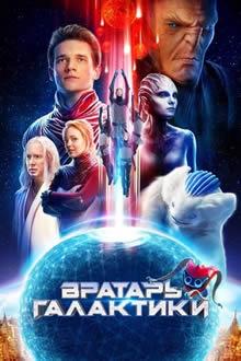 Baixar Vratar galaktiki (2020) Torrent Dublado e Legendado