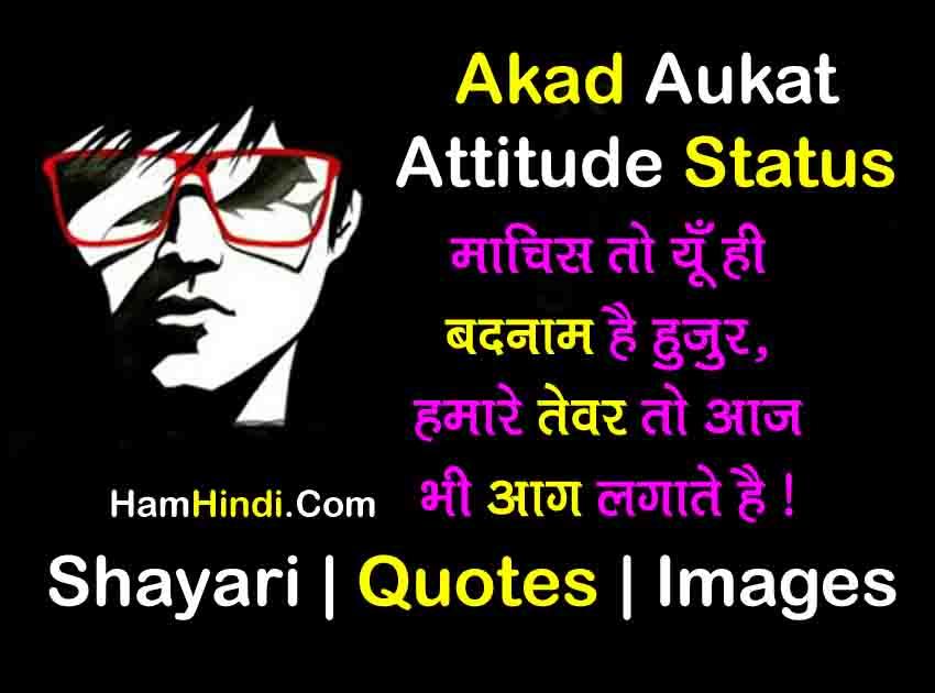 Akad Aukat Attitude Status or Shayari in Hindi 2019