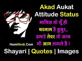 Akad Aukat Attitude Status Shayari in Hindi