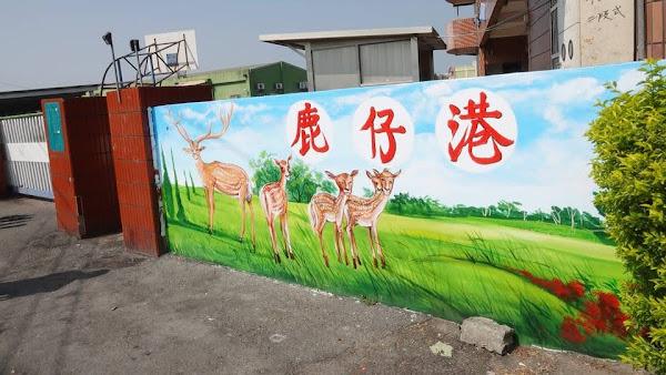 鹿港南勢社區「三美」彩繪牆 掃QR code互動看故事