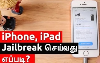 How to Jailbreak iOS 13.5 running iPhone, iPad using Unc0ver? மற்றும் Uninstall செய்வது எப்படி?