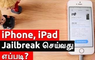 How to Jailbreak iOS 13.5 running iPhone, iPad using Unc0ver? மற்றும் Uninstall செய்வது எப்படி?