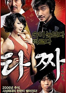 Tazza: The High Rollers 2006 Korean 480p BluRay 300MB With Bangla Subtitle