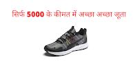 सबसे अच्छा फैशन वाला जूता का रेट 5000