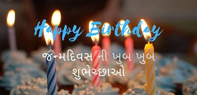 happy birthday wishes in gujarati text for friend, happy birthday wishes in gujarati text, happy birthday wishes in gujarati text for best friend, birthday wishes in gujrati, birthday wishes gujarati sms, happy birthday wishes sms gujarati, birthday wishes gujarati text, birthday wishes sms in gujarati, happy birthday wishes in gujarati, happy birthday wishes gujarati text, happy birthday wishes gujarati, birthday wishes messages in gujarati, happy birthday wishes for a friend in gujarati, happy birthday wishes in gujarati status, best happy birthday wishes in gujarati language, happy birthday wishes status gujarati, best birthday wishes for love in gujarati, happy birthday wishes gujarati sms, happy birthday wishes to wife in gujarati, best friend birthday wishes status in gujarati, gujarati quotes for birthday wishes,