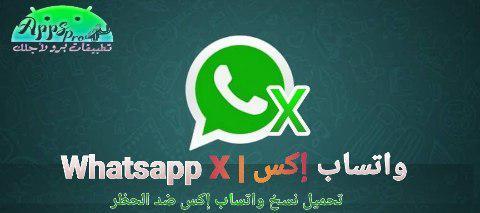 تحميل واتساب إكس   WhatsApp X V1.20 بمميزات رائعة ضد الحظر برابط مباشر