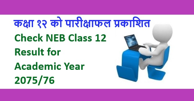 How to Check NEB Grade 12 Results 2076 with Mark-sheet? - Nelomasi
