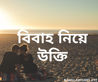 bangla quotes about married