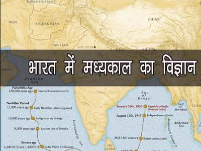 मध्यकाल में भारत में विज्ञान |Science in India in the Middle Ages