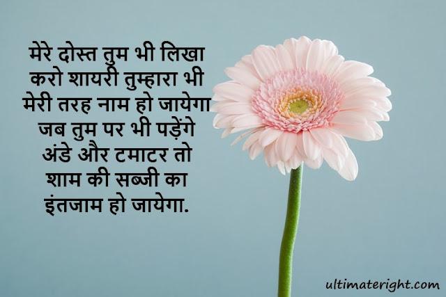 Best Hindi Shayari Dosti Funny Friendship love