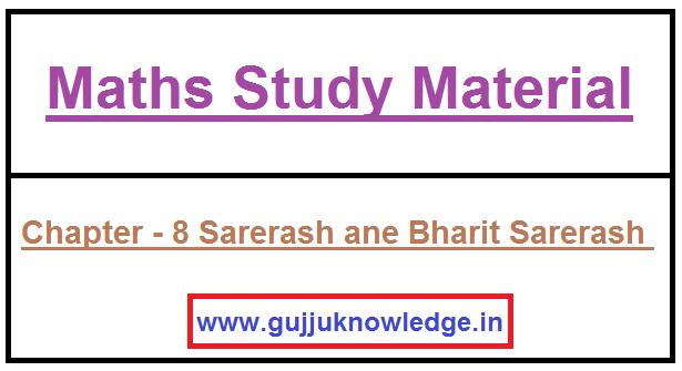 Maths Material In Gujarati PDF File Chapter - 8 Sarerash ane Bharit Sarerash