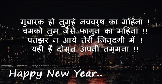 Happy New Year Wishes Quotes in Hindi For  Love