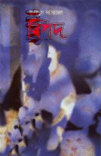 Bipod by Humayun Ahmed (Misir Ali -7)