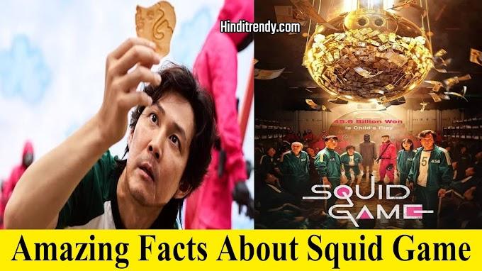 17 Interesting Facts About Squid Game Series - स्क्विड गेम सिरीज़ के बारे में 17 तथ्य जो आप नहीं जानते