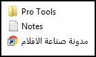افتح ملف الـ Notes واتبع التعليمات