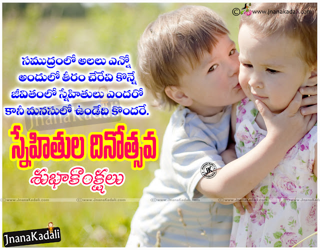 Here is latest telugu quotes about friendship and love,Friendship day quotes in telugu,best telugu friendship day quotes,Best friendship quotes for friendship day in telugu,Nice top friendship day quotes in telugu,Best telugu inspirational quotes about love and friendship,best inspirational quotes for friendship and love,Top Trending friendship quotes in telugu,Online telugu friendship quotes, Online telugu love quotes,Best Telugu New Love Quotes Wallpapers,Best Telugu Love Quotes Photos,Nice Telugu Love Poems Online,Here is best friendship day quotes in telugu, Friendship day wallpapers in telugu, Best Friendship day telugu quotes, Friendship day greetings wishes in telugu, Friendship day shubhakankshalu in telugu, Best freindship day wallpapers in telugu, Nice top friendship day quotes in telugu, best famous friendship day quotes in telugu,best friendship day quotes in telugu, Friendship day wallpapers in telugu, Best Friendship day telugu quotes, Friendship day greetings wishes in telugu, Friendship day shubhakankshalu in telugu, Best freindship day wallpapers in telugu, Nice top friendship day quotes in telugu, best famous friendship day quotes in telugu.