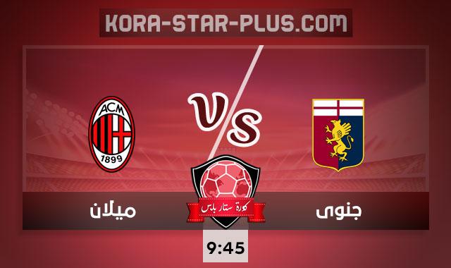 مشاهدة مباراة جنوى وميلان كورة ستار بث مباشر اونلاين لايف اليوم بتاريخ 16-12-2020 الدوري الايطالي