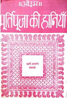 Murti-Pooja-Ki-Haniyan-By-Dayanand-Saraswati-PDF-Book-In-Hindi-Free-Download
