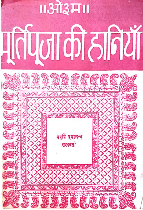 मूर्तिपूजा की हानियाँ : दयानंद सरस्वती द्वारा मुफ्त पीडीऍफ़ पुस्तक हिंदी में | Murti Pooja Ki Haniyan By Dayanand Saraswati PDF Book In Hindi Free Download