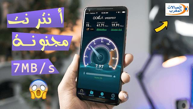 لن تصدق حتى تجرب - أحصل على انترنت مجاني بسرعة جنونية في اتصالات المغرب لأندرويد 2018 - 17mb/s