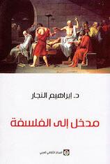 مدخل إلى الفلسفة ، إبراهيم النجّار