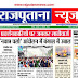 Rajputana News daily epaper 9 October 2020 Newspaper