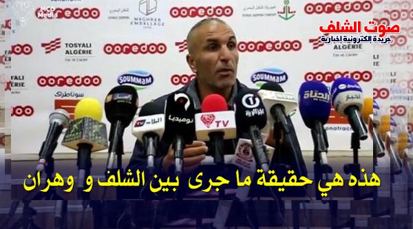 """سمير زاوي يرد : """"هذه هي الحقيقة في مقابلة السقوط بين الشلف و وهران"""""""