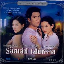 If You Like Full House (Thai Version), try more lakorns about