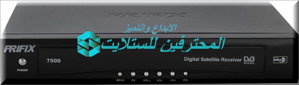 حصرى سوفت وير الاصلى  بريفكس PRIFIX 7500 HD
