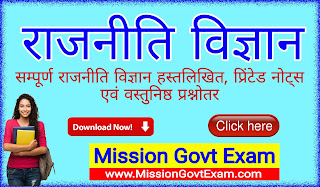 Political Science Notes in hindi pdf, political Science book in hindi pdf