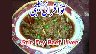 Restaurent Style Beef Masala Kaleji