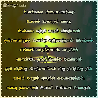Tamil Motivation quote image