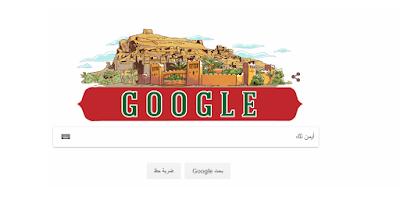 جوجل تحتفل من جديد بعيد إستقلال المغرب - 2017