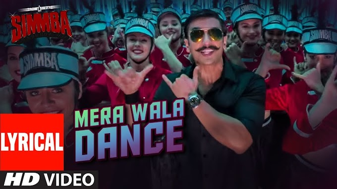 मेरा वाला डांस MERA WALA DANCE lyrics in Hindi – Simmba | Neha Kakkar | Nakash Aziz