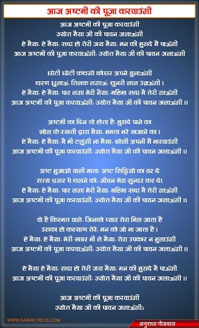 आज अष्टमी की पूजा करवाउंगी - Aaj ashtami ki pooja karwaongi lyrics