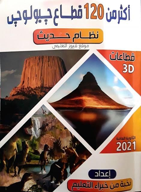 تحميل كتاب قطاعات 3D في الجيولوجيا اسئلة للصف الثالث الثانوى 2021