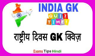 India gk questions,  India GK, नेशनल डे जीके मॉक टेस्ट, ऑनलाइन भारत जीके टेस्ट, India gk quiz in hindi, भारत सामान्य ज्ञान क्विज़, National Day General Knowledge Quiz, india gk quiz free, राष्ट्रीय दिवस प्रश्न उत्तर
