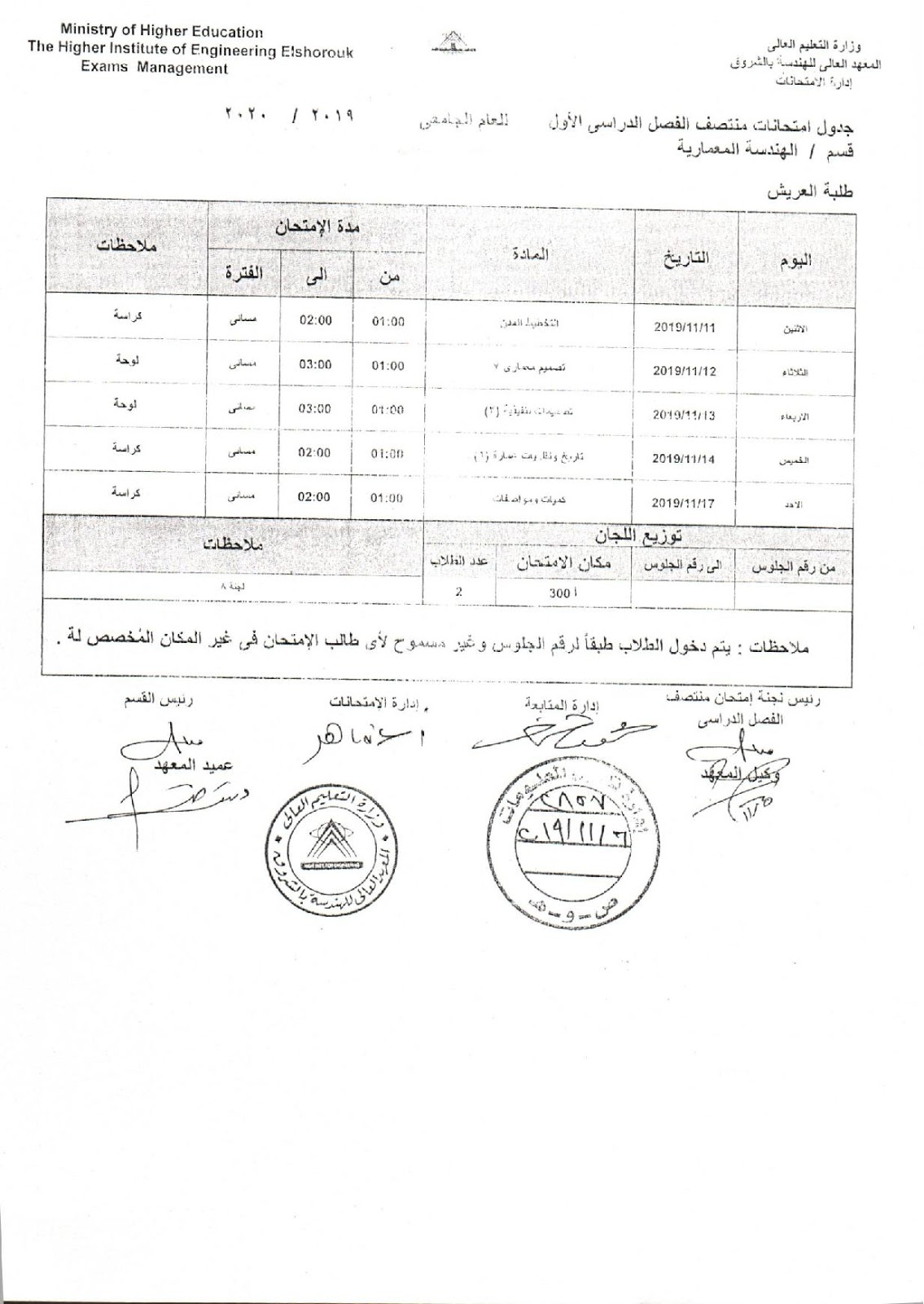 جدول امتحانات اكاديمية الشروق هندسة معمارية طلبة العريش ميدترم 2019-2020
