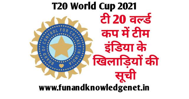 टी20 वर्ल्ड कप में टीम इंडिया के खिलाड़ियों की सूची